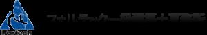 フォルテック一級建築士事務所 Logo